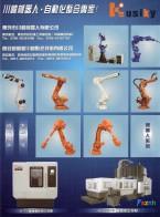 东莞市小崎机器人智能装备有限公司 ABB工业机器人 安川机器人 CNC数控设备 (1)