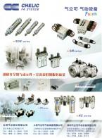 深圳气立可气动设备有限公司 空气压自动化零组件  控制阀  空压阀 气压缸 接头组件 机械手 (2)