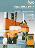 上海宜功焊接科技有限公司 焊接机器人 焊接机械手 (1)