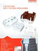 赛米控电子(珠海)有限公司 电源模块  电力电子  功率模块 (1)