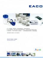 先控捷联电气股份有限公司  电力电子  UPS电源  充电桩 (1)