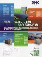 东方日立(成都)电控设备有限公司  节能变频器  电力电子 (1)