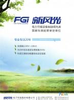 新风光电子科技股份有限公司  变频器  电力电子  节能控制 (1)