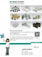 上海鹰峰电子科技股份有限公司  电力电子  无源器件  电力滤波器 (1)
