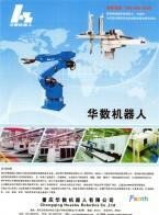 重庆华数机器人有限公司 机械手 坐标机器人  六轴关节机器人  控制系统 (1)