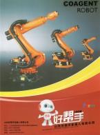 山东好帮手机器人有限公司_智能机器人_桁架机器人_浇铸机器人 (1)
