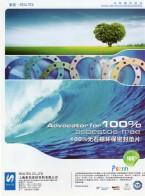 上海索拓密封材料有限公司 密封垫 无石棉垫片 环保垫  电气绝缘材料 (3)
