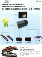 上海山电电机有限公司_微动开关_行程开关_手动压力机 (1)
