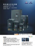 希望森兰科技股份有限公司 _高压变频器_高中低压变频器_工程型变频器SB80 (4)