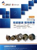 长春禹衡光学有限公司 光电编码器 光学仪器 磁编码器 混合式编码器   SIAF展 (1)