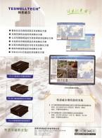 深圳市特思威尔科技有限公司  车载录像机 车载显示器 安防监控 (1)