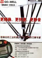 上海高威科电气技术有限公司   工业电气 工业机器人系统集成 (1)