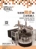 宁波伟立机器人科技股份有限公司 全伺服机械手  车削CNC机械手 冲油压生产线机械手 (1)