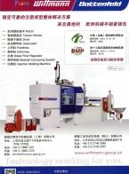 威猛工业自动化系统(昆山)有限公司             塑机辅机 CNC机械手臂 (1)