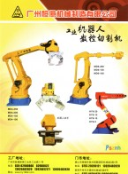 广州恒亿机械制造有限公司_工业机器人 _数控火焰切割机_数控焊管机 (1)