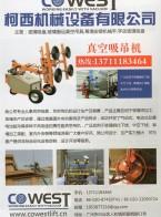 广州市柯西机械设备有限公司  主营;玻璃吸盘 玻璃搬运真空吊具 幕墙安装机械手 手动玻璃吸盘 (2)