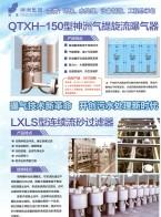 江苏神洲环境工程有限公司             环保 水处理 设备制造 工程总承包 (2)