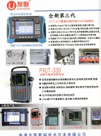 南通友联数码技术开发有限公司 数字超声波探伤仪器  TOFD检测仪  无损检测 (2)