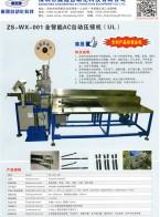 深圳市展晟自动化科技有限公司  自动压接机  机械手 (1)