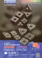住友电工硬质合金贸易(上海)有限公司  磨削及切削刀  集成电路的零件及原材料 (3)