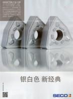 山高刀具(上海)有限公司  铣削刀具 车削刀具 (1)