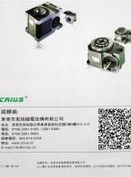 东莞信瑞智能科技有限公司  电驱动和气驱动  冲床机械手 (4)