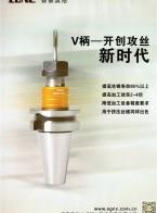 森泰英格(成都)数控刀具有限公司 刀具 刀片  数控工具系统  液压夹具 (1)