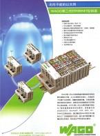 万可电子(天津)有限公司  轨装接线端子  连接器  工业接口模块  PCB端子排  MCS多用途连接器  现场总线适配器  I / O模块 (1)