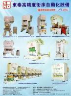 东泰机械工具(东莞)有限公司 冲床  数控送料机 机械手  智能装备展1E02 (3)