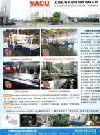 上海瓦科智能设备股份有限公司  全自动机械手   翻转吊具 (1)