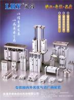乐清灵睿自动化有限公司  电磁阀 气动接头 滑台气缸 机械手 (1)