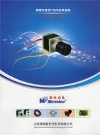 北京微视新纪元科技有限公司 工业相机视觉  摄像头   智能相机  图像采集板卡 (1)