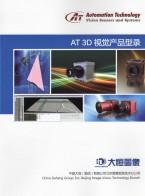 中国大恒(集团)有限公司北京图像视觉技术分公司  机器视觉 视觉部件  视觉系统  互联网医疗 (3)