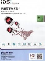 深圳市皕像科技有限公司  机器视觉 3D立体相机、智能相机、GigE工业相机、USB工业相机  2018华南自动化展 (3)