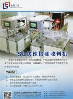 浙江集英工业智能机器技术有限公司   镀膜机  检测机  机械手 (1)