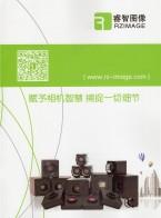 北京睿智奥恒科技有限公司_工业级相机_机器视觉_显微行业 (3)