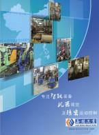 广东嘉铭智能科技有限公司  智能装备  机器视觉  精密运动控制系统   SIAF展 (1)