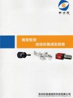 苏州轩明视测控科技有限公司   机器视觉在线检测系统   数据采集  光学仪器 (3)