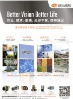 凌云光技术集团有限责任公司_光通信与传感 _视觉与图像 (1)