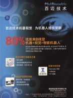 深圳百迈技术有限公司_机器视觉_生物识别_图像处理 (1)