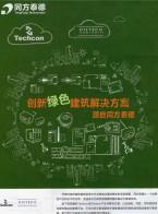 同方泰德国际科技(北京)有限公司   软件系统  城市综合节能 信息化管理软件 (1)