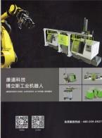 深圳市博立斯智能装备有限公司  数控机械手  冲床机械手  工业机器人  智能装备展3B451 (2)