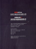 深圳市康道智能股份有限公司   冲床机械手  冲压机械手 (2)