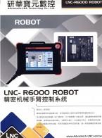 研华宝元数控股份有限公司  控制器  机械手控制器 (18)