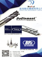 东莞市达海数控机械有限公司  金属切削刀具 (1)