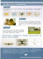 深圳中科大智航空技术有限公司  无人机  人工智能  机器人 (2)