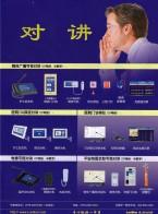 深圳来邦科技有限公司  安防对讲机  IP网络对讲产  可视对讲 网络数字音视频技术 (6)