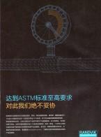 山特维克(中国)投资有限公司  金属切割工具  采矿设备和工具  凿岩  岩石切割  物料搬运设备 (1)