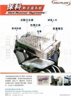 东莞市保科热流道科技有限公司  热流道系统  温度控制器  智能装备展3B131 (1)