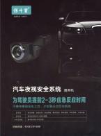 江苏保千里视像科技集团股份有限公司_视像_机器视觉 _光机电成像_图像采集分析 (1)